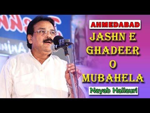 Jashn e Ghadeer o Mubahela | Nayab Hallori | Jashn e Ghadeer | Ahmedabad 2019 | Eid e Ghadeer