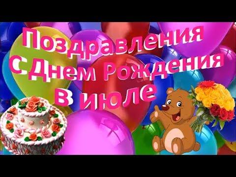 Поздравление с днем рождения июльских