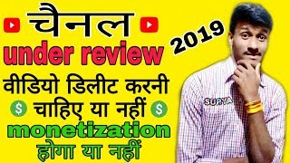 YouTube monetization enable after delete video। how to enable monetization quickly on channel 2019