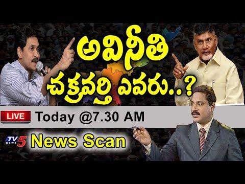 అవినీతి చక్రవర్తి ఎవరు..? | News Scan LIVE Debate With Vijay | 8th January 2019  | TV5News
