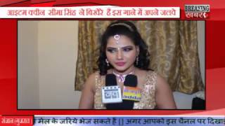 Bhojpuri HOT Actress Seema Singh DANCE Performance Film