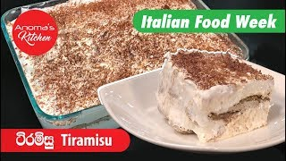 Tiramisu - Anoma's Kitchen