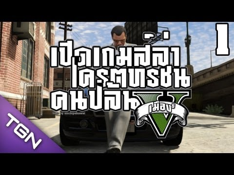 Grand Theft Auto V Let's Play Thai - 01 - อดีตที่ไม่ลืมเลือน by Lung P