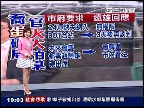 台灣-台灣大頭條-20150124