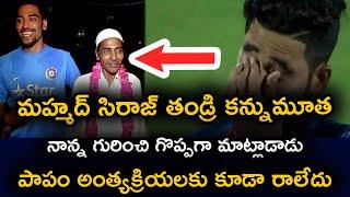 Mohammad Siraj Father Passes Away | RCB | India vs Australia | Telugu Buzz