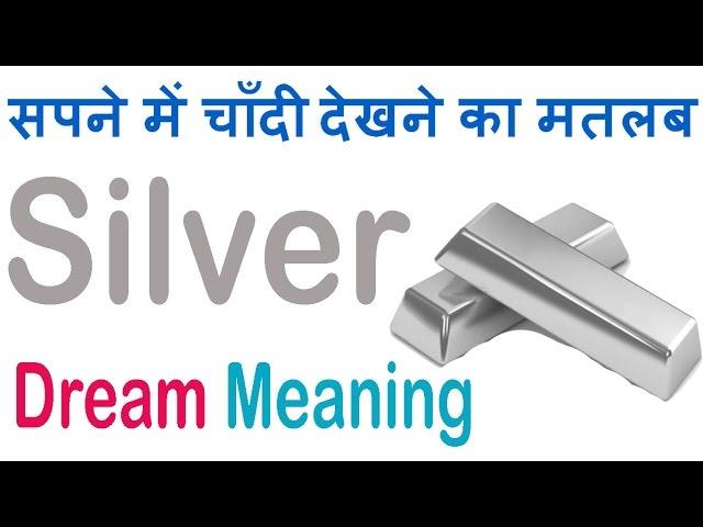 SAPNE ME CHANDI DEKHNA | सपने में चाँदी देखना | Sapne me Silver dekhna|Silver Dream Meaning in hindi thumbnail