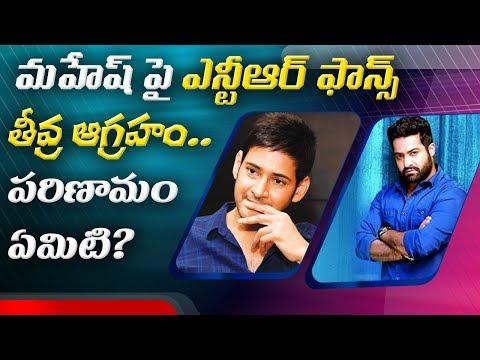 Jr NTR Fans Fires On Super Star Mahesh Babu   | ABN Telugu