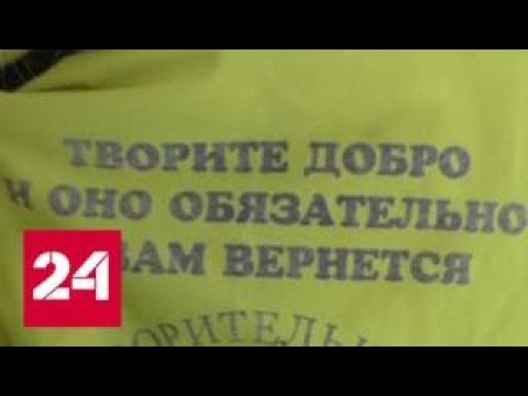Бизнес на чужом горе: в Москве задержаны лжеблаготворители - Россия 24