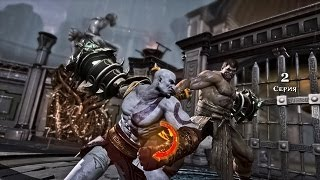 God Of War 3 Kratos vs Hercules HD