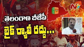 Telangana BJP Leader Premender Reddy Face to Face Over BJP Emergency Meet in Hyderabad Party Office