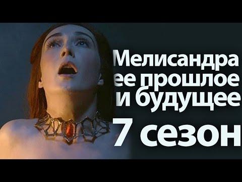 Мелисандра ее прошлое и будущее. Игра престолов теории на 7 сезон