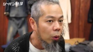 Lee ジーパン批評 No.001 井上拓さん