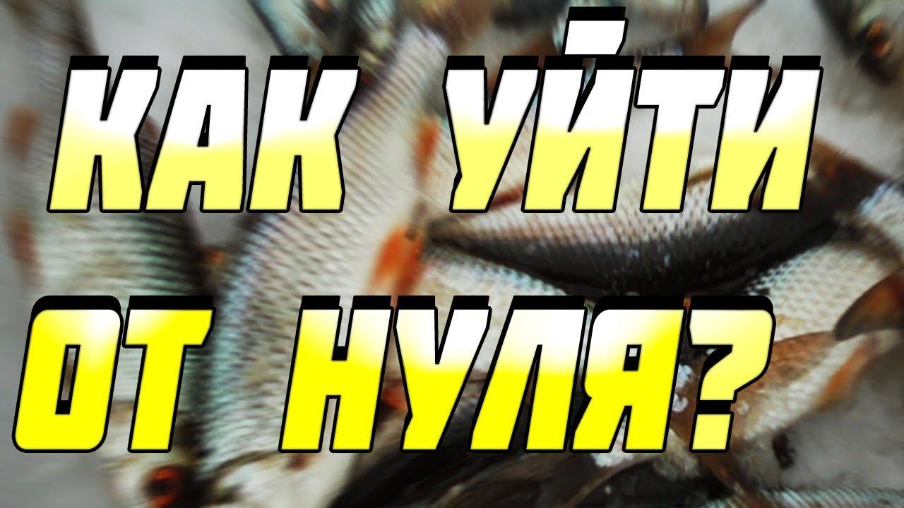 ловля рыбы в феврале