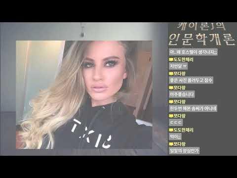 [미스테리범죄]'인신매매' 그리고 '성 노예 경매' 영국 모델 클로이 아이린 납치 사건(feat.테이큰)ㅣ케이론J