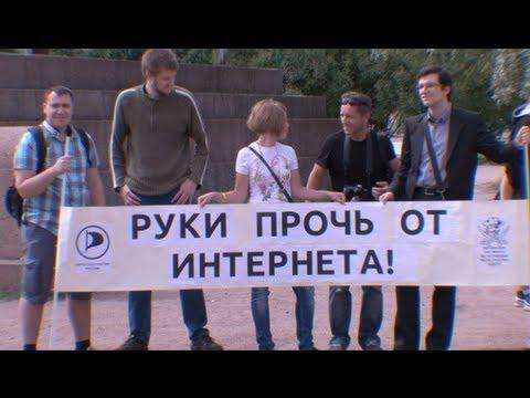 """Митинг против """"Антипиратского закона"""" в Петербурге"""