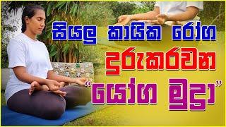 Yoga Hand Mudras | Ayu Rahas EP 07