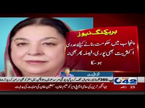 Punjab Ruler Naqa Decision Will Be Done Today Or Not? | City 42