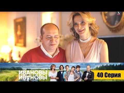 Ивановы-Ивановы - 40 Серия