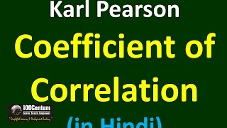 How to calculate Karl Pearson Coefficient of Correlation Part 1 (in Hindi)