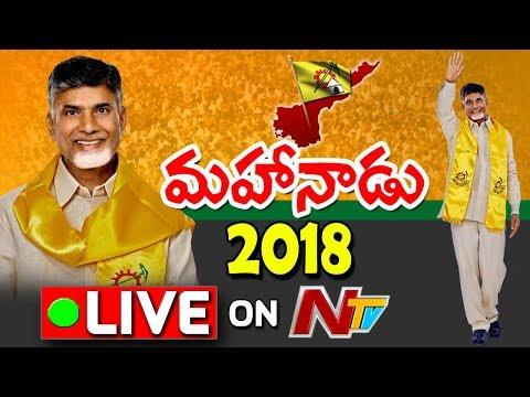 AP TDP Mahanadu 2018 LIVE || Siddhartha College Grounds, Kanuru || Vijayawada || NTV