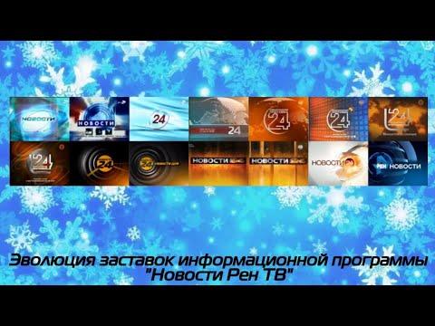 Эволюция заставок Новости 24/ Новости Рен-ТВ