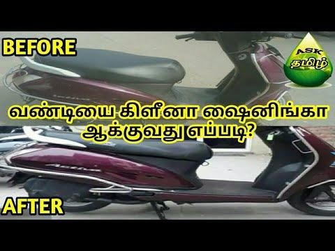 வண்டி பர்ஃபெக்ட் கிளீனா ஷைனிங்கா இருக்க இப்படி பண்ணுங்க   Bike perfect cleaning shining step by step