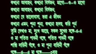 Patito Paboni Gange video karaoke--Nilesh Sarkar--Naihati