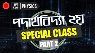 Physics 2nd Paper (Special Class)- part 2