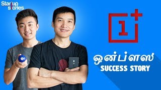 ஒன்ப்ளஸ் சரித்திரம் | OnePlus Success Story in Tamil | OnePlus vs Apple | Startup Stories Tamil