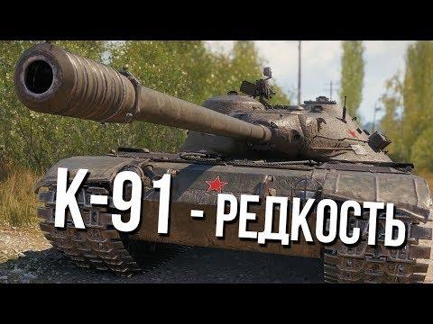 К-91 - Самый Редкий ТОП СТ СССР