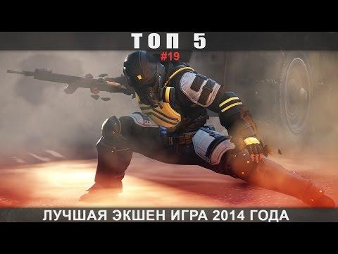 ТОП 5 - #19 Лучшая экшен игра 2014 года