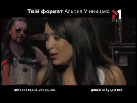 Алена Винницкая - Live Concert @ TVій формат, 2009