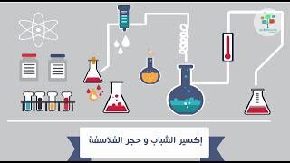 إكسير الشباب وحجر الفلاسفة- إزاي الكيميا بدأت بثورة؟#2