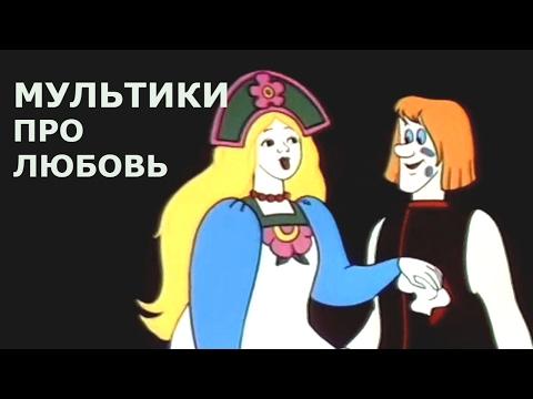 Советские мультики про любовь: Летучий корабль, Золушка- Все серии подряд