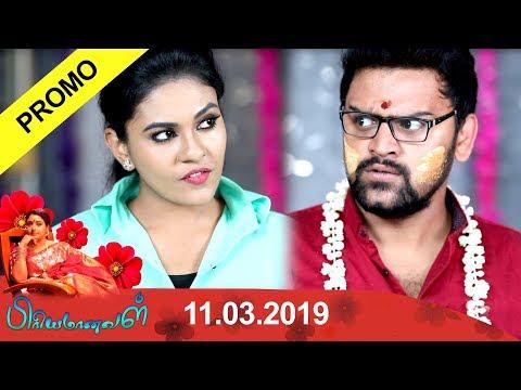 Priyamanaval Promo 12-03-2019 Sun Tv Serial Promo Online