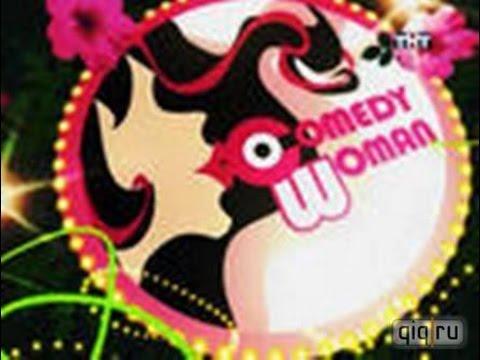 Comedy woman-Женщина у гадалки (с озвучкой)