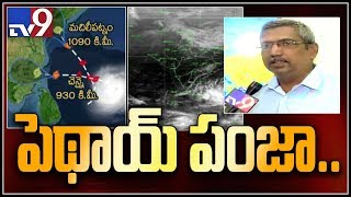 Weather department officer Srinivas on Cyclone Pethai  - netivaarthalu.com