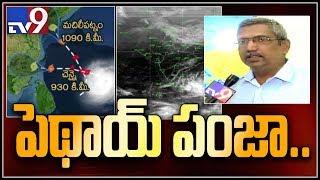 Weather department officer Srinivas on Cyclone Pethai - TV9