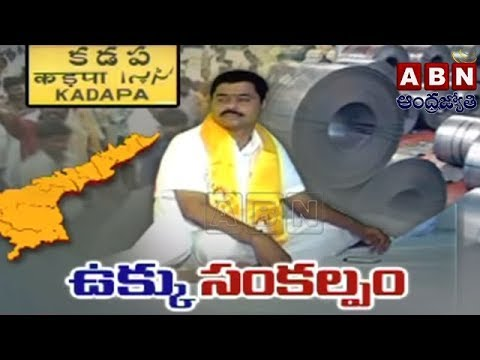 TDP MP CM Ramesh Indefinite Fast Over Kadapa Steel Plan today
