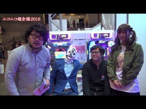 パチスロ【ニコニコ超会議2016】会場風景