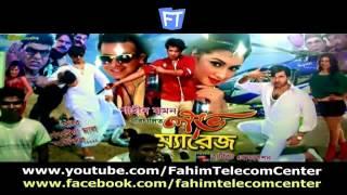 Love Marriage 2015 Bangla Movie Title Song Audio By Shakib Khan & Apu Biswas S