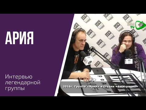 2016г. Группа Ария в гостях у Бим-радио