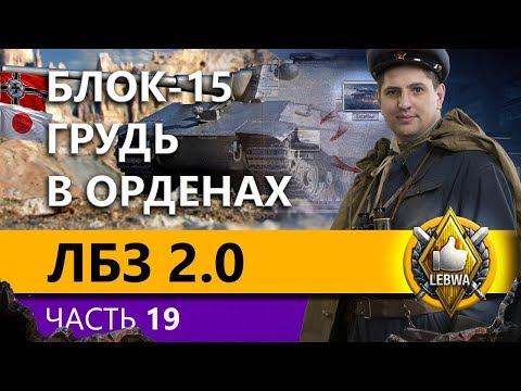 БЛОК-15. ЛБЗ 2.0. EXCALIBUR #6. Часть 19