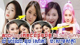 ????Kpop????????????????????????SoYou,Sulli,Sunny,JooE,Morning news, News 1st, Cambodia Daily24