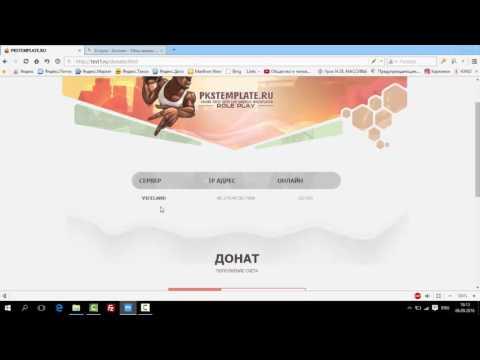 Как создать сайт для donate