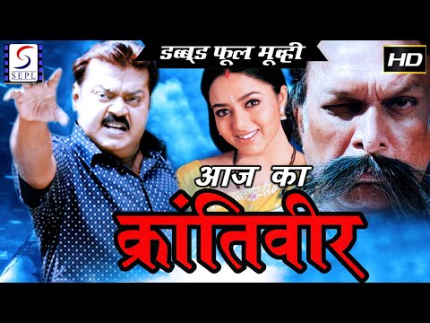 Aaj Ka Krantiveer - Full Movie video