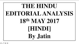 (HINDI) 18 May 2017 THE HINDU Editorial Analysis [Article 142, N.K. Singh FRBM, ]