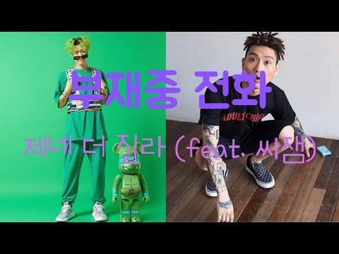 제네더질라 (ZENE THE ZILLA) - 부재중 전화 (feat. 씨잼 C JAMM)