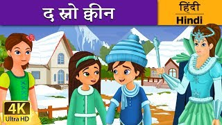 द स्नो क्वीन | Snow Queen in Hindi | Kahani | Hindi Fairy Tales