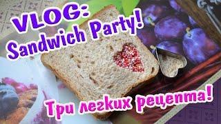 VLOG: Sandwich Party! Просто, вкусно и полезно! Три легких рецепта для детей!